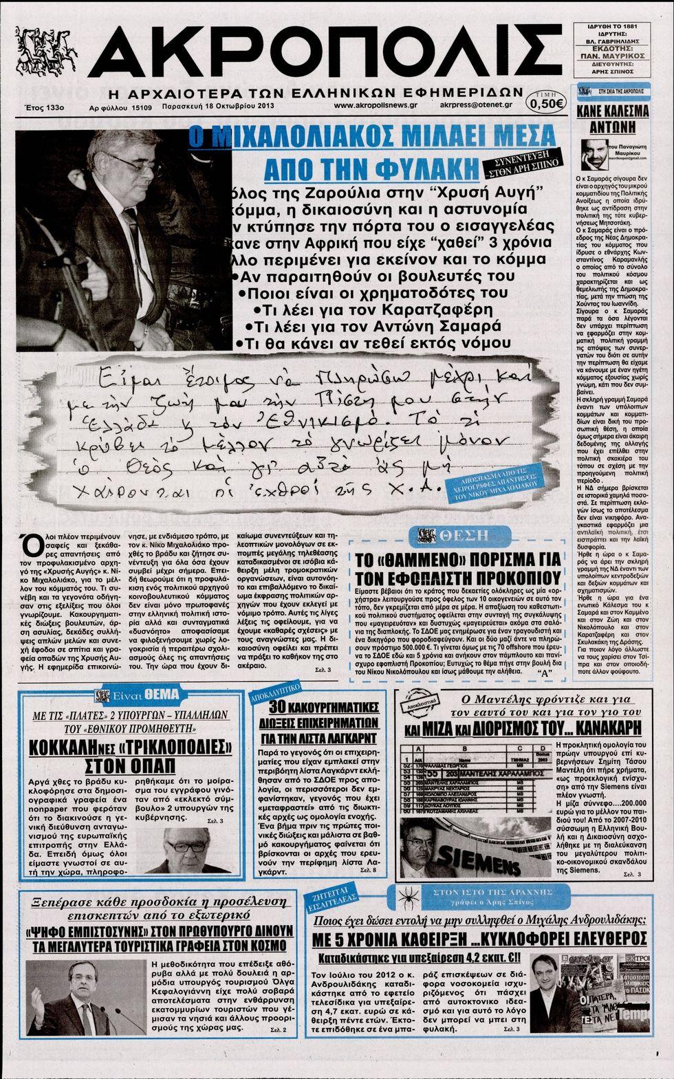 Ακρόπολη, 18/10/2013. Οταν ο Σπίνος έκανε αγιογραφίες στον Μιχαλολιάκο.