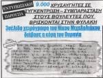 2013-10-29-ΑΚΡΟΠΟΛΙΣ – Μιχαλολιάκος – Χειρόγραφο από φυλακή – akropolis-giax.a.__article