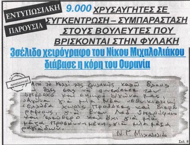Ακρόπολη, 29/10/2013. Αβάντες στη ναζιστική συμμορία από τον εκβιαστή Παναγιώτη Μαυρίκο.