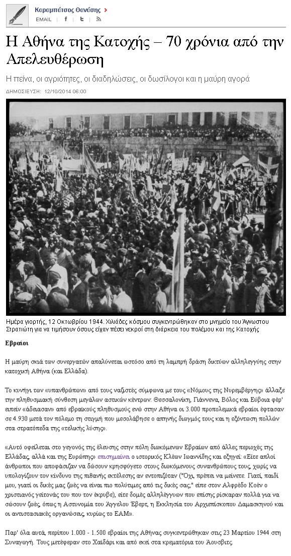 """Βήμα, Κυριακή 12/10/2014: Καραμπάτσος Θανάσης, Η Αθήνα της Κατοχής, 70 χρόνια από την Απελευθέρωση, Η πείνα, οι αγριότητες, οι διαδηλώσεις, οι δωσίλογοι και η μαύρη αγορά (Αναφορά σε Κλέων Ιωαννίδης και άρθρο «Πλαστές ταυτότητες που έσωσαν ζωές, στην κατεχόμενη Αθήνα (Συνεργασία του ιστολογίου μας με τα """"Ενθέματα"""" της κυριακάτικης """"Αυγής"""", 2012-01-29)»."""
