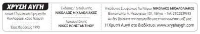 Στη 2η σελίδα όλων των τευχών της εφημερίδας Χρυσή Αυγή: Υπεύθυνος συμφώνως τω Νόμω Νικόλαος Μιχαλολιάκος
