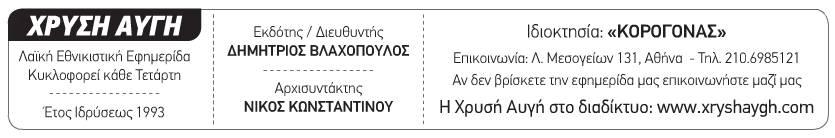 Ιδιοκτησία Κορογόνας. Και Εκδότης-Διευθυντής: Δημήτρης Βλαχόπουλος