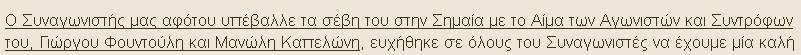 Από την ιστοσελίδα της ΧΑ, 30/12/2014, η «[...] Σημαία με το Αίμα των Αγωνιστών και Συντρόφων [...]» κ.λπ. κ.λπ.