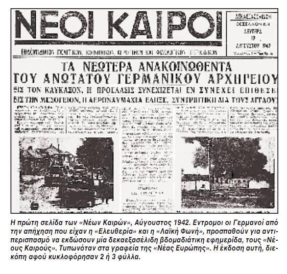 """Οχι ακριβώς. Οι """"Νέοι Καιροί"""" κυκλοφόρησαν τουλάχιστον 26 φύλλα, με πρώτο αυτό της 17ης Αυγούστου 1942 και τελευταίο γνωστό αυτό της 8ης Φεβρουαρίου 1943, όλα στην κατοχή του ιστολογίου, ενώ 2 τεύχη της 16σέλιδης αυτής εφημερίδας υπάρχουν και στη Δημοτική Βιβλιοθήκη Θεσσαλονίκης. Η φωτοτυπία από το αφιέρωμα του περιοδικού """"7 Ημέρες"""" της Καθημερινής, με τίτλο """"Ιστορία του Τύπου της Θεσσαλονίκης"""", 26/02/1995, και το άρθρο του Σπύρου Κουζινόπουλου """"Ο παράνομος τύπος"""", σελ. 25."""
