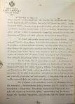 1941-07-17 – Αγιο Ορος Διπλή Ιερά Σύναξη – Προς την Αυτού Εξοχότητα Αδόλφο Χίτλερ [Τηρούμενο στα αρχεία της Ιεράς Μονής Ιβήρων + του Ιερού Πρωτάτου]-02 –aoo