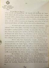 1941-07-17 - Αγιο Ορος Διπλή Ιερά Σύναξη - Προς την Αυτού Εξοχότητα Αδόλφο Χίτλερ [Τηρούμενο στα αρχεία της Ιεράς Μονής Ιβήρων + του Ιερού Πρωτάτου]-02 - aoo