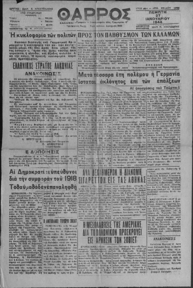 Η ιστορία του αρχιφύλακα Γεώργιου Μιχαλολιάκου: Πρόδωσε το ΕΑΜ για να πάει στα Τάγματα Ασφαλείας, μένοντας πιστός στον όρκο του προς τον Χίτλερ μέχρι το τέλος (6/6)