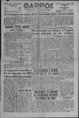 """... και η άλλη προδοτική εφημερίδα της περιοχής, Φιλοξενεί ανακοινώσεις από τον """"Ελληνικό Στρατό Λακωνίας"""", τον Λεωνίδα Βρεττάκο και τον Παναγιώτη Δεμέστιχα"""