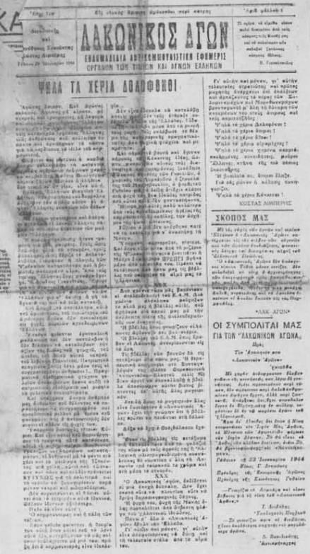 Η ιστορία του αρχιφύλακα Γεώργιου Μιχαλολιάκου: Πρόδωσε το ΕΑΜ για να πάει στα Τάγματα Ασφαλείας, μένοντας πιστός στον όρκο του προς τον Χίτλερ μέχρι το τέλος (5/6)