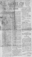 Η εφημερίδα των Ταγμάτω�   � Ασφαλείας Λακωνίας, Λακωνικός Αγών, Εβδομαδιαία αντικομμουνιστική εφημερίς, Οργανον των τιμίων και αγνών Ελλήνων