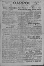 Θάρρος, 29/01/1944, Ελλ�   �νικός Στρατός Λακωνίας, Λεωνίδας Βρεττάκος, Παναγιώτης Δεμέστιχας