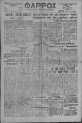 Θάρρος, 29/01/1944, Ελληνικός Στρατός Λακωνίας, Λεωνίδας Βρεττάκος, Παναγιώτης Δεμέστιχας