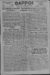 1944-01-30-ΘΑΡΡΟΣ-ΣΕΛ-01 – Ελληνικός Στρατός Λακωνίας + Λεωνίδας Βρεττάκος – Ανακοίνωσις Τρεις κομμουνισταίς εξετελέσθησαν –5147499.w.1200