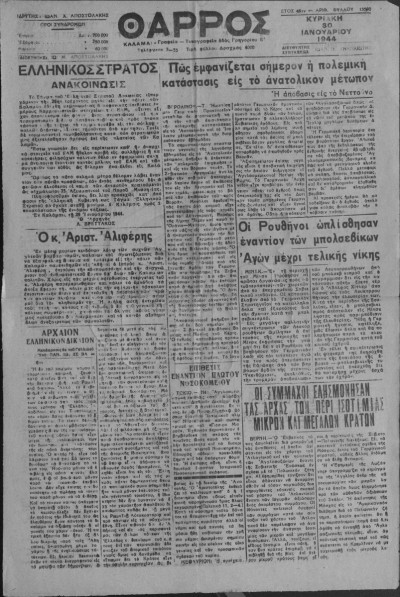 Θάρρος, 30/01/1944, Ελληνικός Στρατός Λακωνίας, Λεωνίδας Βρεττάκος, Ανακοίνωσις, Τρεις κομμουνισταίς εξετελέσθησαν