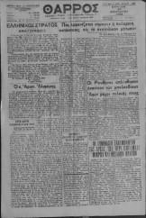 1944-01-30-ΘΑΡΡΟΣ-ΣΕΛ-01 - Ελληνικός Στρατός Λακωνίας + Λεωνίδας Βρεττάκος - Ανακοίνωσις Τρεις κομμουνισταίς εξετελέσθησαν - 5147499.w.1200