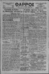 1944-02-10-ΘΑΡΡΟΣ-ΣΕΛ-01 – Φρουραρχείο – Ανακοίνωσις Ελληνες εργαστείτε στην Γερμανία –5147503.w.1200