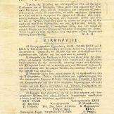 1944-02-19-Κοινή Προκήρυξη ΕΛΑΣ + ΕΔΕΣ + ΕΚΚΑ + Συμμαχική Αποστολή - Φύγετε από τους Γερμανοράλληδες - 1_2_18_dosilogismos-gak-scan-3-e1444204241210