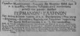 1944-03-05-Καλαμάτα Ποδοσφαιρικός αγώνας Γερμανών Ελλήων Ταγμάτων Ασφαλείας - 99258613