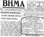 1944-04-05-ΒΗΜΑ-Ανακοίνωση – Διαταγή του Ανωτάτου Αρχηγού των Ταγμάτων Ασφαλείας + της Αστυνομίας Ελλάδας (πρωτοσέλιδο στοΒΗΜΑ)