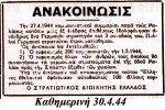 1944-04-30-ΚΑΘ – Ανακοίνωσις – Ελληνες εθελοντές εφόνευσαν αυτοβούλως άλλους 100 κομμουνιστάς –skulia