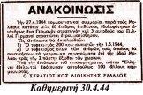 1944-04-30-ΚΑΘ - Ανακοίνωσις - Ελληνες εθελοντές εφόνευσαν αυτοβούλως άλλους 100 κομμουνιστάς - skulia