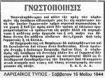 1944-05-15-Λαρισαϊκός Τύπος – ΕΑΣΑΔ Ανακοίνωση για γερμανικές επιχειρήσεις –dosileasad
