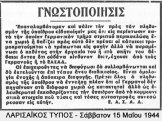1944-05-15-Λαρισαϊκός Τύπος - ΕΑΣΑΔ Ανακοίνωση για γερμανικές επιχειρήσεις - dosileasad