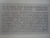 1944-06-xx - Κηδεία Ταγματάρχης Παναγιώτης Γεωργανάς - Γερμανός Φρούραρχος + Σμυρλής + Νομάρχης - 993897_204818346341566_764684642_n