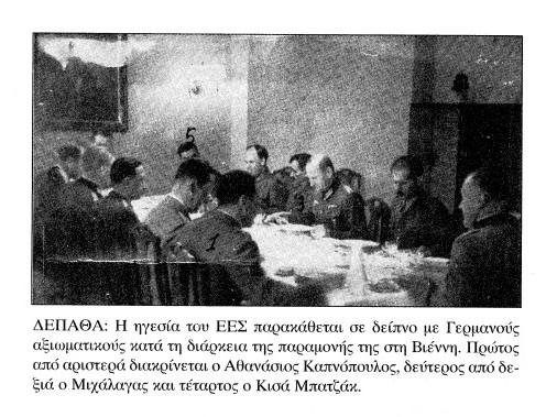 1944-07-01 - Βιέννη - Δείπνο - Μιχάλαγας + Κισά Μπατζάκ + Αθανάσιος Καπνόπουλος + Ναζί