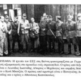 1944-07-01 - Βιέννη - Προαύλιο στρατοπέδου - Λεωνίδας Ιωαννίδης + Μιχάλαγας + Κισά Μπατζάκ + Παναγιώτης Δαδούλης + Αθανάσιος Καπνόπουλος + Επτά Ναζί