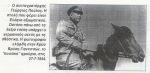 1944-07-27 – Κρύα Βρύση Γιαννιτσών – Γεώργιος Πούλος έφιππος –1