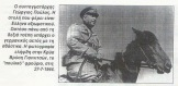 1944-07-27 - Κρύα Βρύση Γιαννιτσών - Γεώργιος Πούλος έφιππος - 1