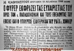 1944-08-13-ΚΑΘ – Ο Φύρερ εκφράζει τας ευχαριστίας του προς τον κ. Παπαδόγκωνα –tas8