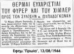1944-08-13-Πρωία – Θερμαί ευχαριστίαι του Χίτλερ και του Χίμλερ προς τον Συνταγματάρχη Παπαδόγκωνα –euxaristies