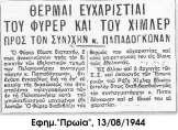 1944-08-13-Πρωία - Θερμαί ευχαριστίαι του Χίτλερ και του Χίμλερ προς τον Συνταγματάρχη Παπαδόγκωνα - euxaristies