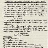1944-09-05-Φρουραρχείο Θεσσαλονίκης - Αθανάσιος Χρυσοχόου για Τάγματα Ασφαλείας - Διαταγή για Εθελοντικά Τάγματα - Ακύρωση διαταγής μισθοτροφοδοσίας - img091custom