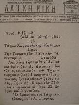 1944-09-29-Λαϊκή Νίκη - Εγγραφο Τάγμα Ασφαλείας Εκτέλεση 27 κομμουνιστών ως αντίποινα για φόνο Ταγματάρχης Παναγιώτης Γεωργανάς - 1003447_204818469674887_2086005353_n