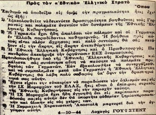 Προκήρυξη Λοχαγού Γούιστεντ, 04/10/1944 προς τα Τάγματα Ασφαλείας και τα ΕΕΣ για να παραδοθούν. Κάποιοι ήταν αμετανόητοι.