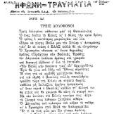 1944-12-10-Η ΦΩΝΗ του ΤΡΑΥΜΑΤΙΑ - Αριστείδης Κομνηνός - Τρεις δολοφόνοι (για Πούλος, Δάγκουλας, Χρυσοχόου)