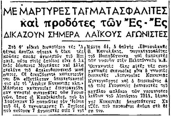 Η ιστορία του αρχιφύλακα Γεώργιου Μιχαλολιάκου: Πρόδωσε το ΕΑΜ για να πάει στα Τάγματα Ασφαλείας, μένοντας πιστός στον όρκο του προς τον Χίτλερ μέχρι το τέλος (1/6)