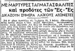 Ριζοσπάστης, 23/06/1945, Με μάρτυρες ταγματασφαλίτες και προδότες των ΕΣ-ΕΣ, Δικάζουν σήμερα λαϊκούς αγωνιστές, Οπως οι Κασιδιάρηδες που δολοφόνησαν 15 πατριώτες αγωνιστές