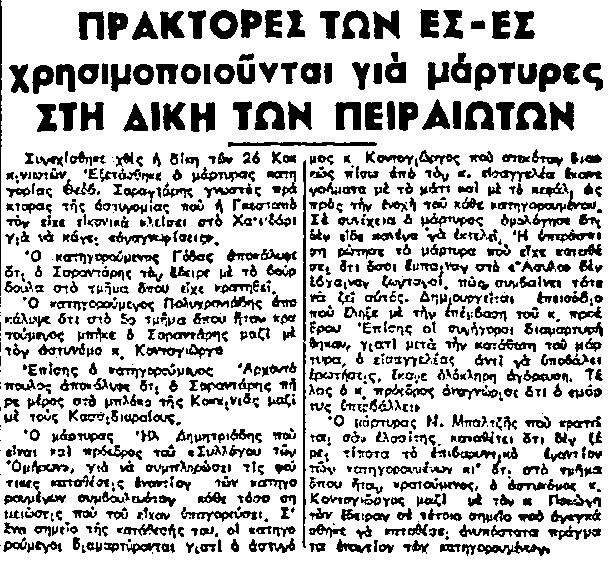 Η ιστορία του αρχιφύλακα Γεώργιου Μιχαλολιάκου: Πρόδωσε το ΕΑΜ για να πάει στα Τάγματα Ασφαλείας, μένοντας πιστός στον όρκο του προς τον Χίτλερ μέχρι το τέλος (2/6)