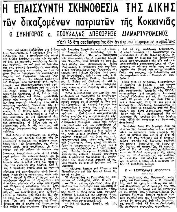 Η ιστορία του αρχιφύλακα Γεώργιου Μιχαλολιάκου: Πρόδωσε το ΕΑΜ για να πάει στα Τάγματα Ασφαλείας, μένοντας πιστός στον όρκο του προς τον Χίτλερ μέχρι το τέλος (3/6)