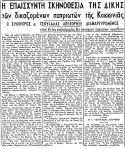 Ριζοσπάστης, 30/06/1945, Η επαίσχυντη σκηνοθεσία της δίκης των δικαζομένων πατριωτών της Κοκκινιάς, Κατηγορούμενοι Ξηροτάγαρος και Νίκος Γόδας, Ψευδομάρτυρες οι αδελφοί Κασιδιάρη.
