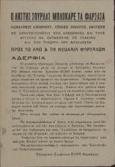 Προκήρυξη της ΕΠΟΝ Φαρσάλων η οποία κατηγορεί το 1945 τον Σούρλα για μια επιδρομή του στην περιοχή, 1945