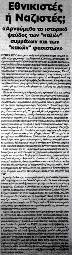 Εφημερίδα Χρυσή Αυγή, 06/04/2006, 'Εθνικιστές ή ναζιστές; Αρνούμεθα το ιστορικό ψεύδος των «καλών» συμμάχων και των «κακών» φασιστών'
