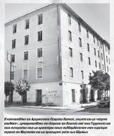 Βόλος, η Κίτρινη Αποθήκη Η καπναποθήκη της Αμερικανικής Εταιρείας Καπνού χρησιμοποιήθηκε ως κρατητήριο και ως προσωρινό γκέτο των Εβραίων [2014]