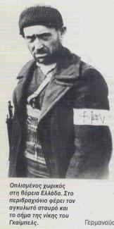 Οπλισμένος Τουρκόφωνος χωρικός με το σήμα της Νίκης, τη σβάστικα και την ελληνική σημαία στο περιβραχιόνιο