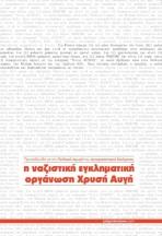 """Το εξώφυλλο της έκδοσης, Πρωτοβουλία Δικηγόρων για την Πολιτική Αγωγή του Αντιφασιστικού Κινήματος JailGoldenDawn με τίτλο """"Η ναζιστική εγκληματική οργάνωση Χρυσή Αυγή"""", εκδόσεις JailGoldenDawn, Αθήνα, 2015"""