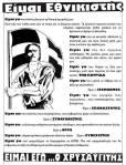 [Χρυσή Αυγή] – Αφίσα Είμαι εθνικιστής Είμαι εγώ ο χρυσαυγίτης [199x] – 10367799_1415295965423164_8173280626795922133_n